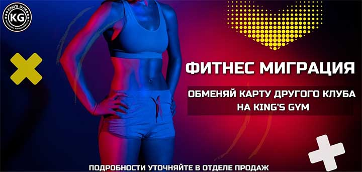 фитнес-клуб <br /> ТРЦ Рио Дмитровка